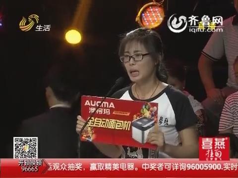 让梦想飞:杨洋第一轮淘汰出局
