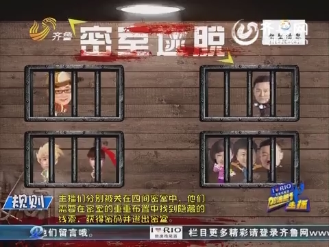 20150918《加油吧!主播》:黑衣人现身 主播集体被抓上演密室逃脱