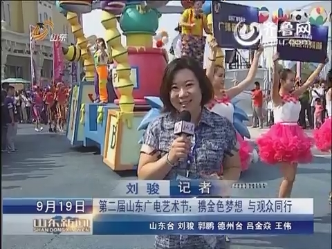第二届山东广电艺术节:携金色梦想 与观众同行
