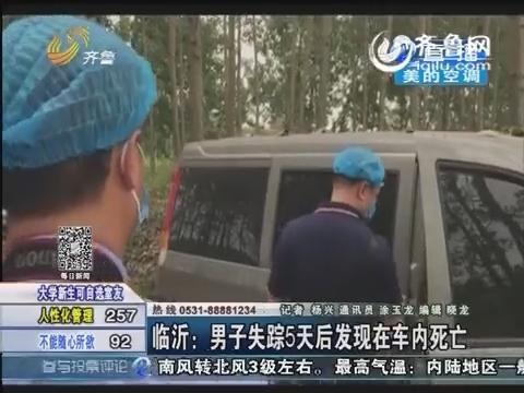 临沂:男子失踪5天后发现在车内死亡
