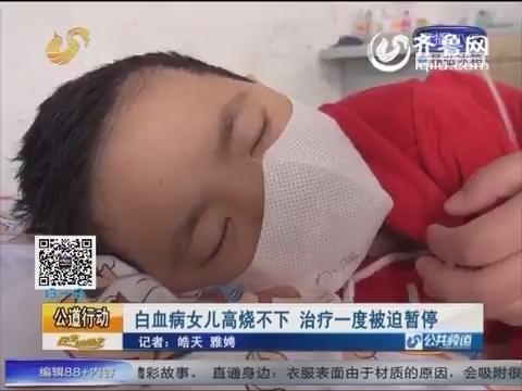 菏泽白血病女儿高烧不下 治疗一度被迫暂停