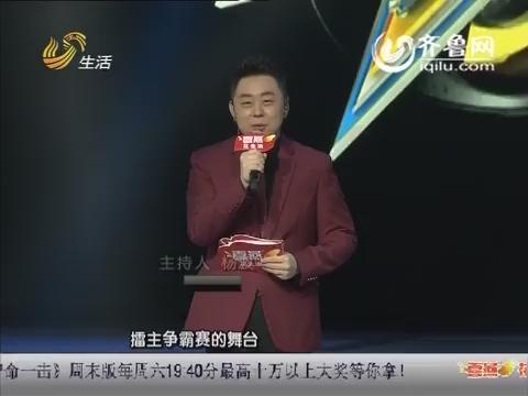 20150919《让梦想飞》:徐强苏文奇对战激烈 何丽遗憾出局