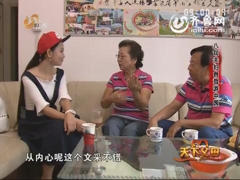 20150920《天下父母》:八旬夫妇自驾游中国