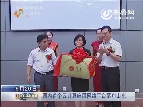 国内首个云计算应用网络平台落户山东