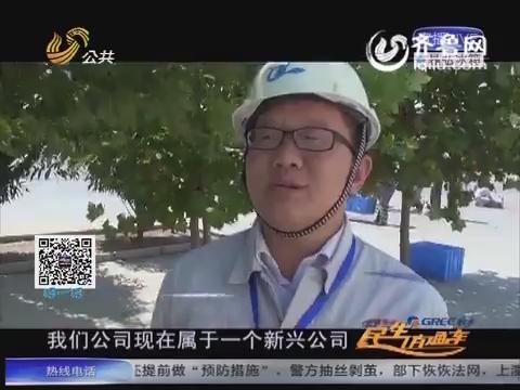 20150920《问安齐鲁》滨州:精细管理编织安全防护网