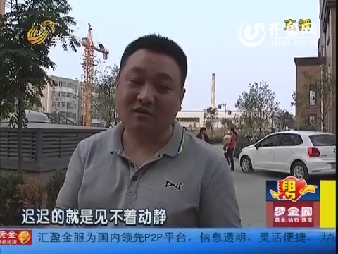 """淄博:高档小区野草遍地墙露皮 海泰名郡""""荒了"""""""