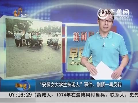 """新闻早评:""""安徽女大学生扶老人""""事件 剧情一再反转"""