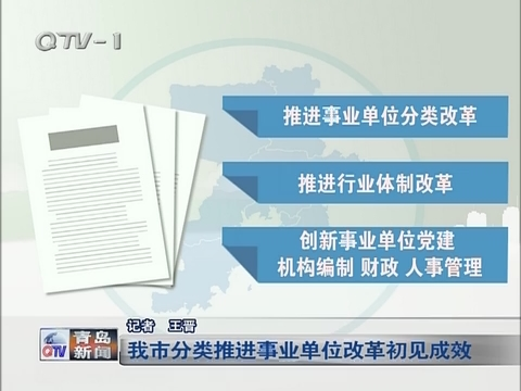 青岛市分类推进事业单位改革初见成效