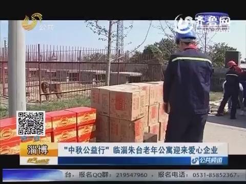 """淄博:""""中秋公益行"""" 临淄朱台老年公寓迎来爱心企业"""