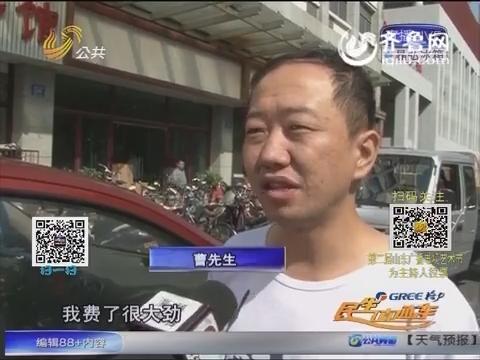 淄博:担保公司跑路 押金成了泡影