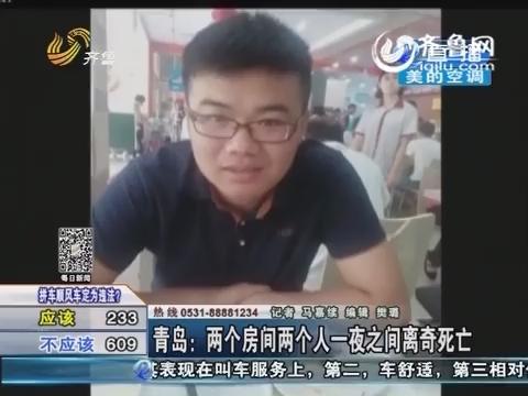 青岛:男子地下室烧炭自杀 隔壁小伙躺枪死亡