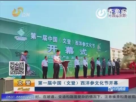 第一届中国(文登)西洋参文化节开幕