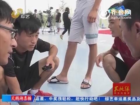 20150923《快乐向前冲》:季冠军争霸赛八晋七