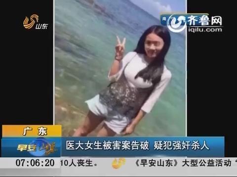 广东:医大女生被害案告破 疑犯强奸杀人