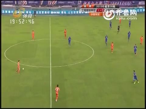 2015中超第25轮:上海绿地申花VS山东鲁能泰山(上半场)