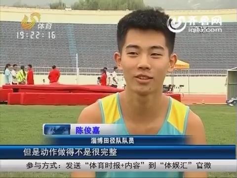 省田径锦标赛在泰安成功举行