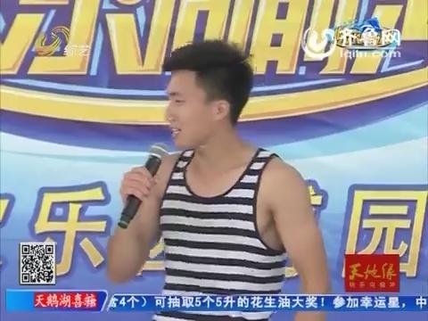 20150924《快乐向前冲》:季冠军争霸赛七晋六  韩玉成为山师代言