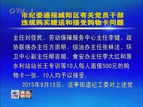 青岛市纪委通报城阳区有关党员干部违规购买赠送和接受购物卡问题