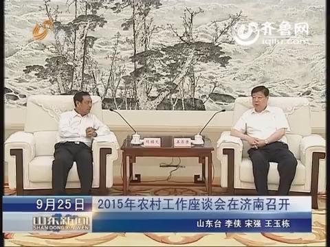 2015年农村工作座谈会在济南召开