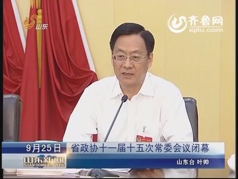 山东省政协十一届十五次常委会议闭幕