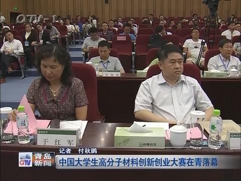 中国大学生高分子材料创新创业大赛在青落幕