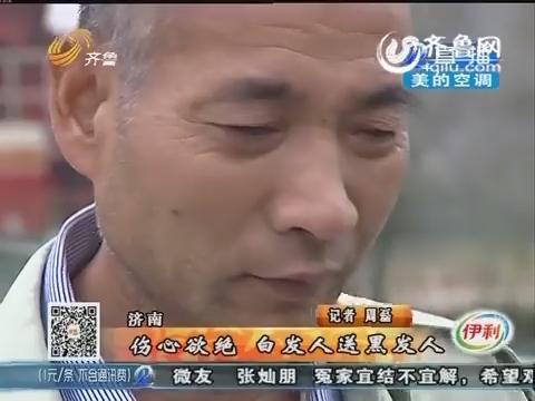 济南:白发人送黑发人 大二女生溺水身亡