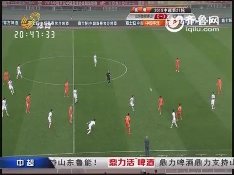 2015中超第27轮:山东鲁能泰山VS上海上港(下半场)