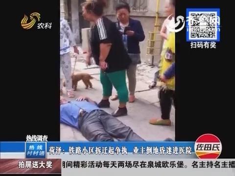 菏泽:铁路小区拆迁起争执 业主倒地昏迷进医院