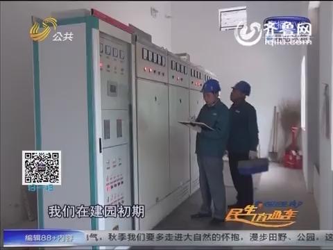 济南:服务景区用电 确保节日期间用电无忧
