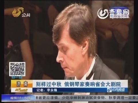 济南:别样过中秋 俄钢琴家奏响省会大剧院