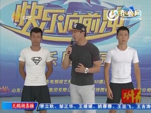 快乐向前冲:曹美军自爆是慢热型 袁帅帅最终赢得胜利