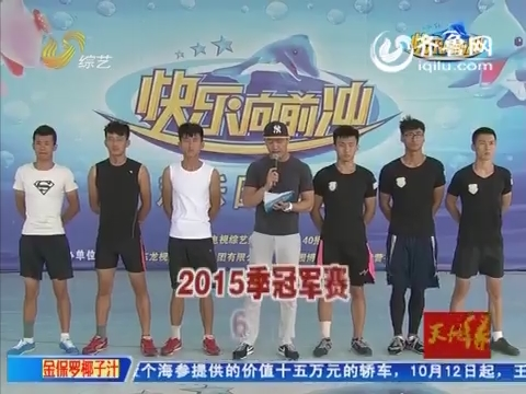 20150928《快乐向前冲》:季冠军争霸赛六晋五
