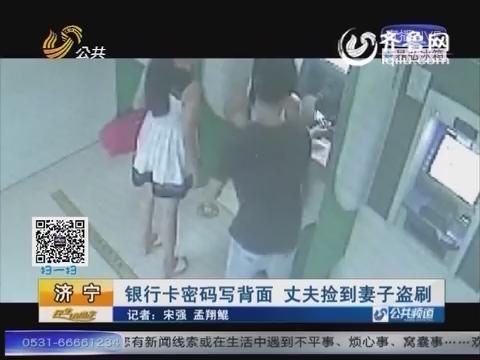 济宁:银行卡密码写背面 丈夫捡到妻子盗刷