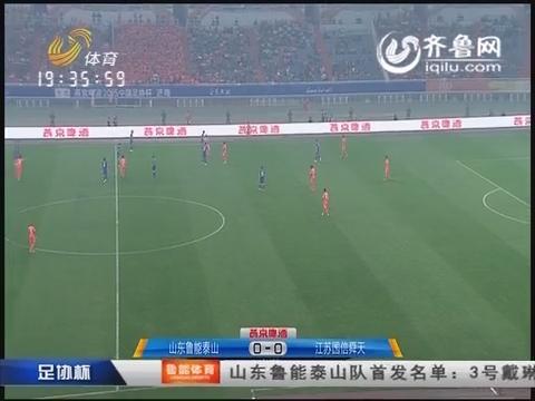2015足协杯半决赛首回合:山东鲁能泰山VS江苏国信舜天(上半场)