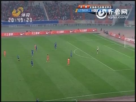 2015足协杯半决赛首回合:山东鲁能泰山VS江苏国信舜天(下半场)