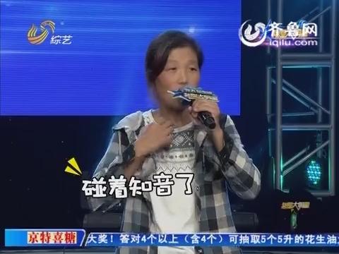 综艺频道官方视频集锦 综艺频道网络直播 山东网络台