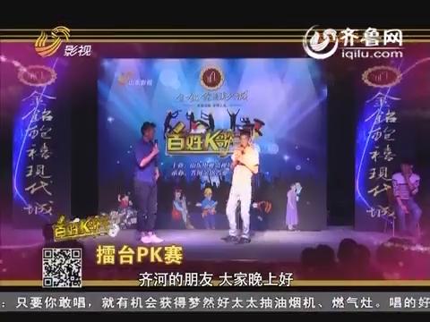 20151002《百姓K歌王》:擂台PK赛
