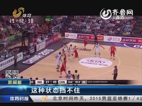 亚锦赛中国男篮大胜印度 半决赛对阵伊朗