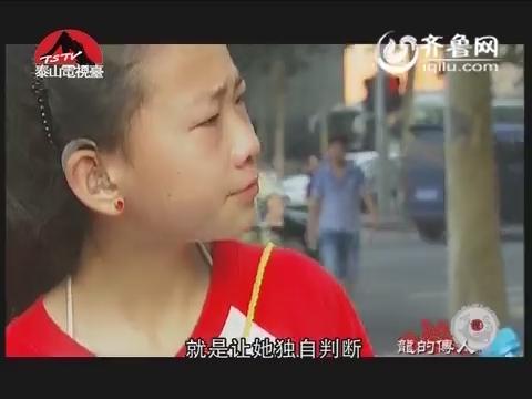 2015年10月3日《龙的传人》:王邓之的暑假生活