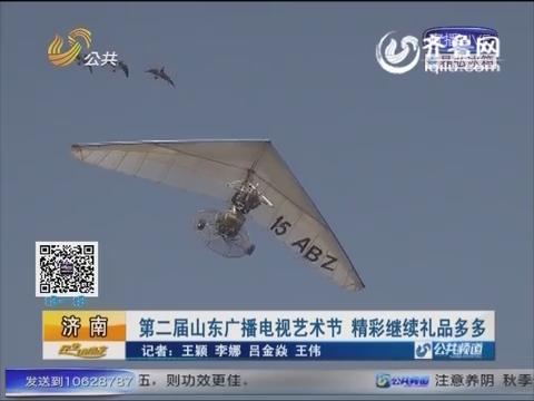 济南:第二届山东广播电视艺术节 精彩继续礼品多多