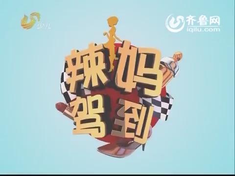 20151003《辣妈驾到》:小儿推拿助宝宝长高