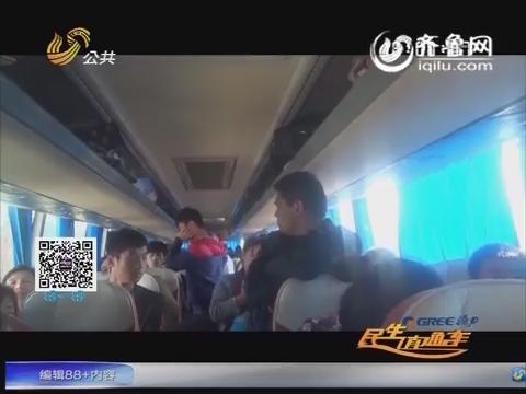 费县:客车超员被查 乘务员称乘客硬要挤上车