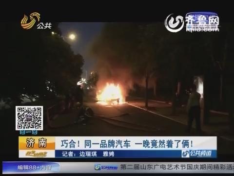 济南:同一品牌汽车 一晚竟然着了俩