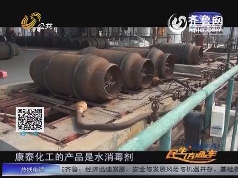 """20151004《问安齐鲁》菏泽:牢筑""""三道防线"""" 确保安全生产"""