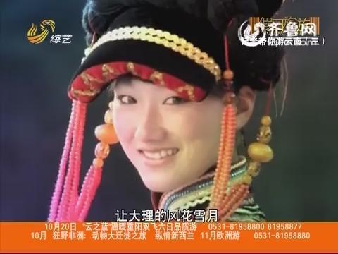 20151005《假日旅游》:记者带你游云南(三)
