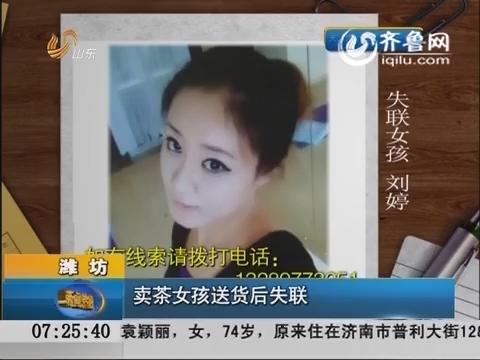 潍坊:卖茶女孩送货后失联