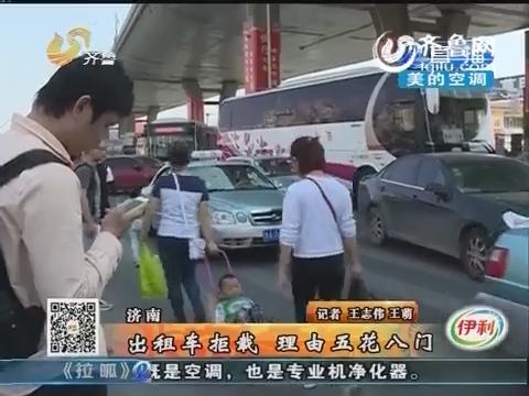 济南出租车拒载 理由五花八门