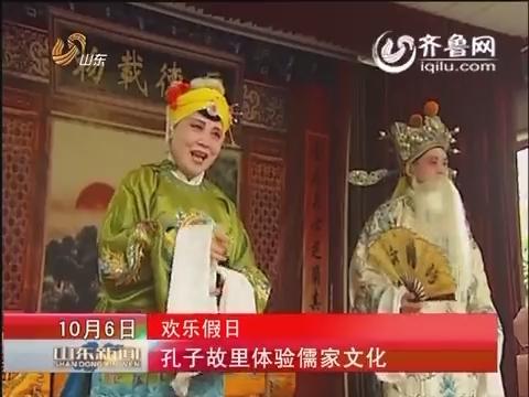 孔子故里体验儒家文化