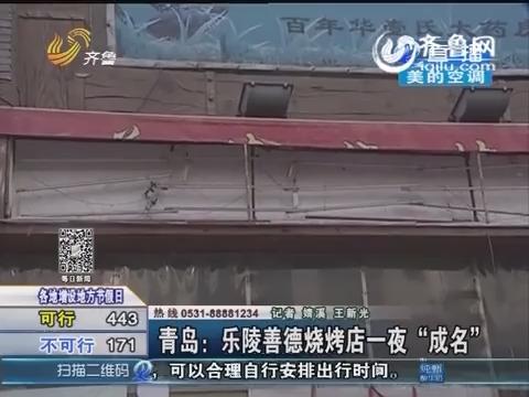"""青岛:乐陵善德烧烤店一夜""""成名"""""""