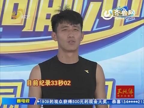 20151006《快乐向前冲》:季冠军争霸赛 曹美军止步冠军之战
